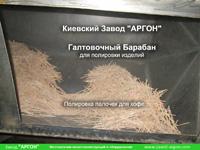 Фотография номер 7 галтовочного полировочного барабана с сушкой для деревянных палочек для кофе и мороженого купить в Киеве
