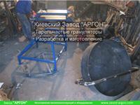 Фотография номер 3 Фотография Тарельчатого гранулятора купить в Киеве