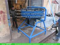 Фотография номер 5 Тарельчатого гранулятора купить в Киеве