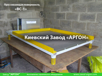 Фотография номер 6 просеивающей поверхности ВС-1 купить в Киеве
