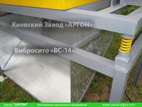 Фотография номер 6 вибросита ВС-14 купить в Киеве