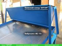 Фотография номер 2 большого вибросита с бункером модели ВС-15 купить в Киеве