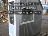 Фотография номер 4 поста охраны 2,2 х 1,2 метра купить в Киеве