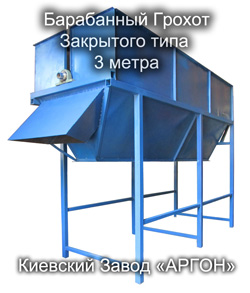 Барабанный Грохот 3 метра для просеивания опилок купить в Киеве