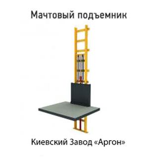 Мачтовые Грузовые Подъемники 4 метра и 6 метров с шахтой купить в Киеве