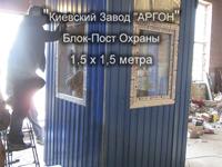 Фотография номер 3 Фотография Поста охраны купить в Киеве