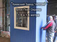 Фотография номер 4 Поста охраны купить в Киеве