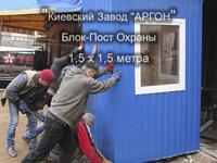 Фотография номер 5 Поста охраны купить в Киеве
