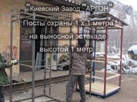 Фотография номер 1 Постов охраны 1 х 1 метра на выносной эстакаде купить в Киеве