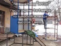 Фотография номер 2 Фотография Постов охраны 1 х 1 метра на выносной эстакаде купить в Киеве