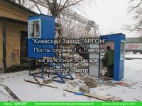 Фотография номер 4 Постов охраны 1 х 1 метра на выносной эстакаде купить в Киеве