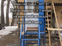 Фотография номер 8 Постов охраны 1 х 1 метра на выносной эстакаде купить в Киеве
