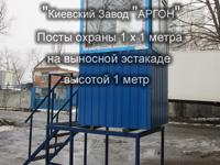 Фотография номер 10 Фотография Постов охраны 1 х 1 метра на выносной эстакаде купить в Киеве