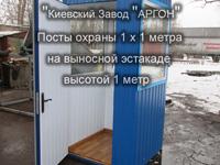 Фотография номер 11 Фотография Постов охраны 1 х 1 метра на выносной эстакаде купить в Киеве