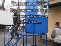 Фотография номер 12 Фотография Постов охраны 1 х 1 метра на выносной эстакаде купить в Киеве