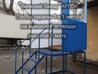 Фотография номер 14 Фотография Постов охраны 1 х 1 метра на выносной эстакаде купить в Киеве