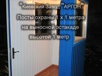 Фотография номер 15 Фотография Постов охраны 1 х 1 метра на выносной эстакаде купить в Киеве