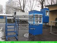 Фотография номер 9 Постов охраны 1 х 1 метра на выносной эстакаде купить в Киеве