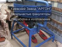 Фотография номер 4 Тарельчатого гранулятора купить в Киеве