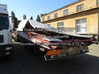 Фотография номер 7 Фотография Прицепа Автомобильного купить в Киеве